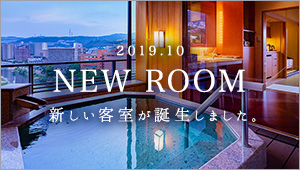 2019.10 NEW ROOM 新しい客室が誕生しました。